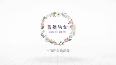 蔷薇钩织视频第183集月光开衫片头