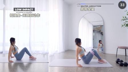 办公久坐-臀部松垮塌陷?每天15分钟低强度无跳跃臀部塑形训练