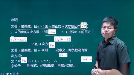成人高考高起点(高起专)-理科数学-第三章-指数(一)