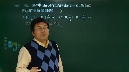 高中数学必修5,解三角形例题综合讲解,人教版高一数学教学视频