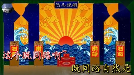 豫剧《十五贯》一个家住无锡地 选段 伴奏(杨松慧版)