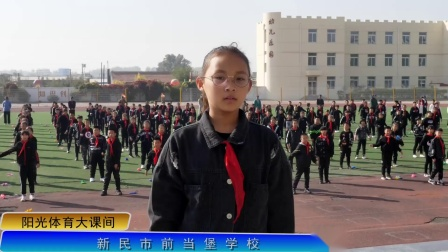 2020年沈阳市中小学校阳光体育大课间网上巡展活动之新民市前当堡学校