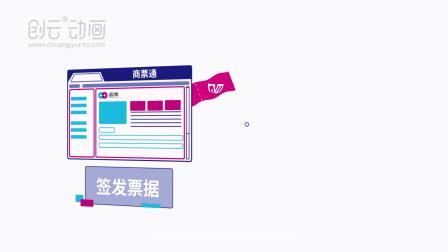 【盈票 商票通】企业供应链票据服务宣传片