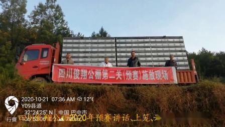 四川俊翔公棚2020年预赛装笼、开笼、归巢视频