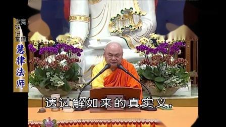 慧律法师 1-3 大乘是佛说的七种理由-_超清