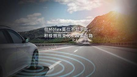 欢迎光临Molex莫仕虚拟展厅,参与线上研讨会