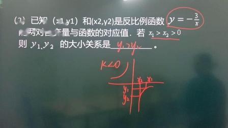 【初中数学】-反比例函数-性质与应用-李亚男