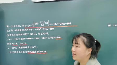 【初中数学】-中考专项-实际应用例题2.1-张晶晶