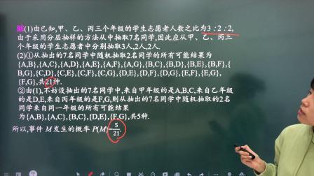 【高中数学】一轮复习-概率(5)-郭星彤.MP4