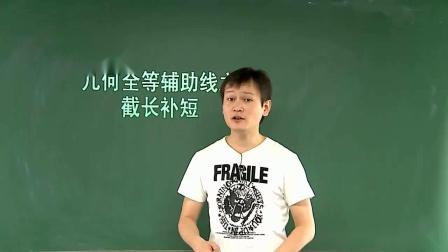 人教版初二数学,几何全等辅助线之截长不短,朱韬初中数学精品课!