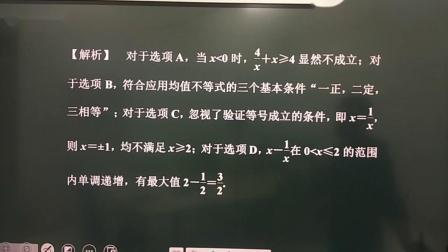 【高中数学】不等式习题-不等式-李国峰