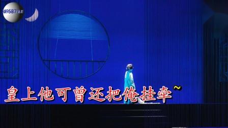 豫剧《薄姬》看九曲黄河水渐行渐远 选段 伴奏