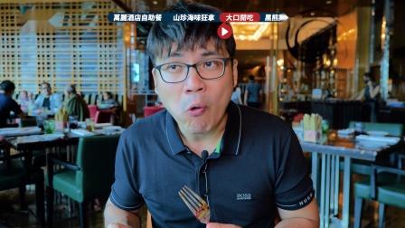 曼谷自助餐 帝王蟹、鹅肝、生蚝、龙虾随便吃,山珍海味吃到饱!