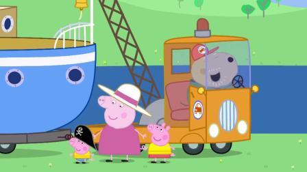 小猪佩奇:狗爷爷只会修车,修船他可不行,要找兔爷爷修理!