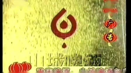 【魂归故里0467补档】1999年2月重庆卫视广告.164000427.flv
