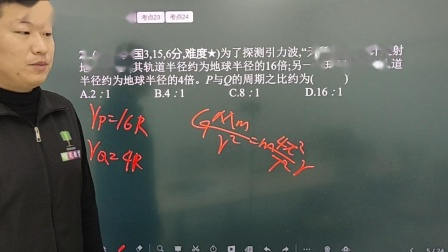 【高中物理】高考真题-万有引力定律(4)-刘航序