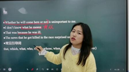 【高中英语】语法专项一名词性从句 1-杨思朦