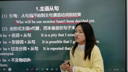 【高中英语】语法专项一 名词性从句2-杨思朦