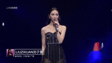 2020第十届东方时尚中国模特大赛 模特刘子萱-2021模特大赛报名