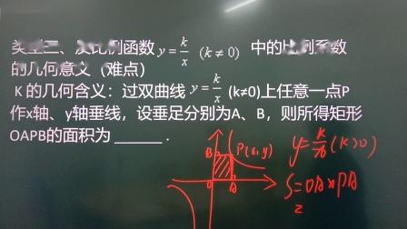 【初中数学】-反比例函数图像与性质(2)-李亚男