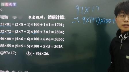 【初中数学】-七上第一章有理数混合运算3-王文舟