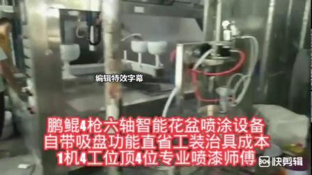 梅州花盆智能喷涂机 塑料盆自动喷漆机 陶瓷盆自动喷油设备 不锈钢盆喷涂机  非标定制喷涂机