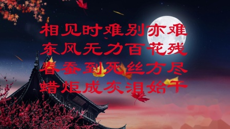 相见难 别亦难.mp4~郭平制作20201024