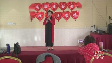 8、玲玲演唱越剧《三笑》选段--相爷堂内把话传