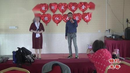 10、锁忆&龙哥演唱沪剧《申曲之恋》选段--聚散两依依