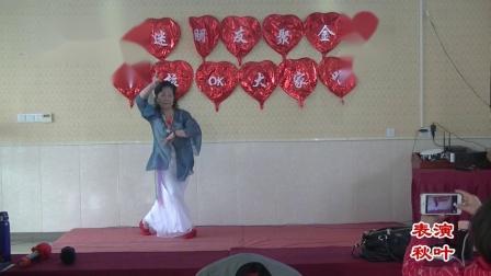 15、秋叶表演舞蹈--枉凝眉