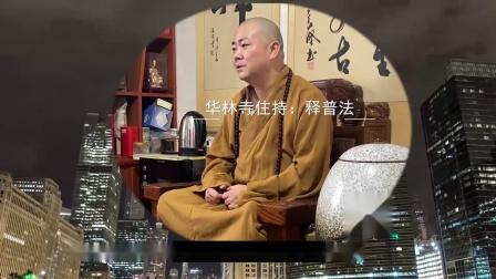 中国有什么地方可以出家,人一旦有了出家的想法,华林寺释普法