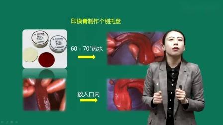 2021年最新 口腔主治医师 名师经验 视频课程 全部有
