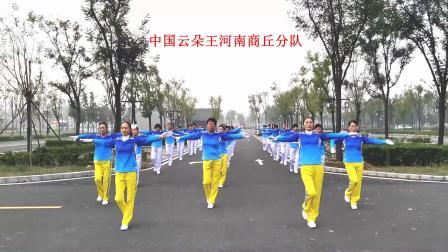 中国云朵王河南商丘分队演绎云九集锦