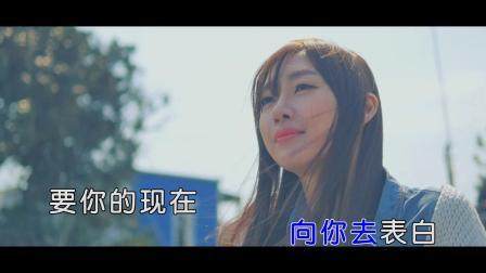 周祥 - 等你来相爱(KTV版)