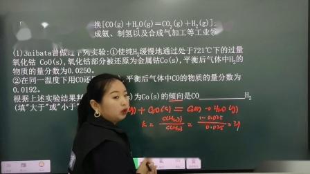 【高中化学】—高考真题—化学平衡的综合应用19年全国Ⅰ卷(1)—张磊