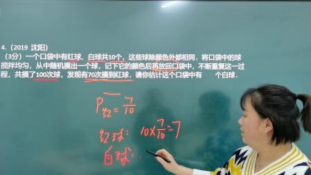 【初中数学】中考专项-概率1-张晶晶
