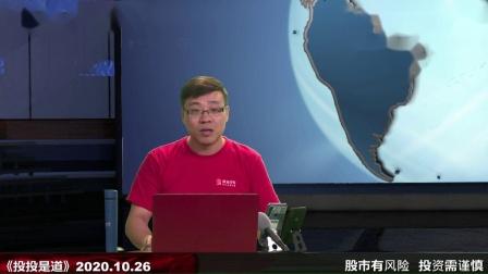 2020-10-26 投投是道-刘冰 2020.10.26