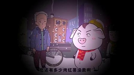 猪屁登:屁登想悄悄的帮助爷爷,没有想到却被爷爷感动了,大家都被感染了。