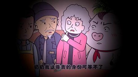 猪屁登:屁登竟然请奶奶吃饭,结果奶奶上演新版皇帝新衣,太有趣了。