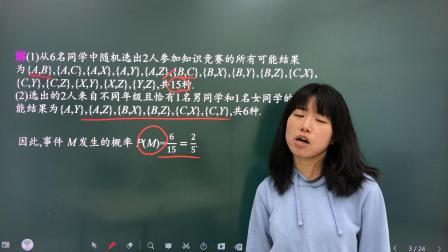 【高中数学】一轮复习-概率(7)-郭星彤.MP4