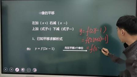 【高中数学】抽象函数的平移-刘建贺