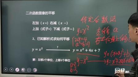 【高中数学】二次函数和反比例函数图像平移-刘建贺