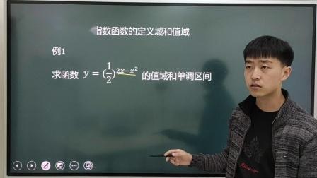 【高中数学】求指数函数的定义域和值域-刘建贺