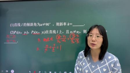 【高中数学】一轮复习-直线的方程(2)-崔淑钰.MOV