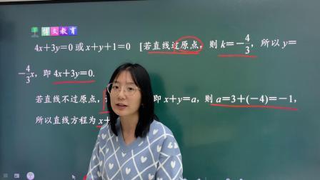 【高中数学】一轮复习-直线的方程-(3)-崔淑钰.MOV