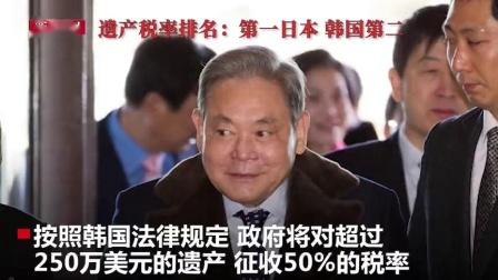 韩国首富三星集团会长李健熙去世继承人或将承担70亿美元遗产税