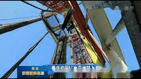 新疆西北顺北油气田钻出亚洲陆上最深定向井