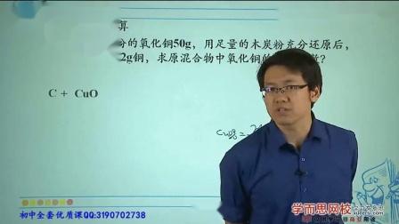人教版初中化学,差量法计算题讲解,陈潭飞初三化学视频全集