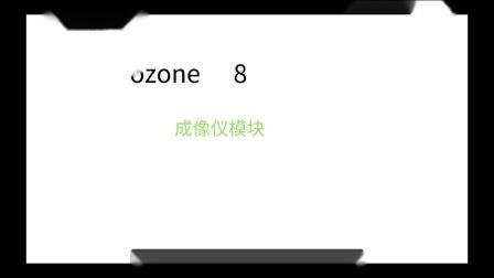四。吉他录音 后期软件 臭氧《ozone》8成像仪模块