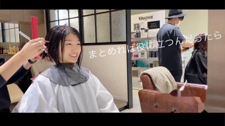 日本女孩改变多年长发造型